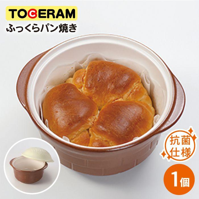 【ふるさと納税】手作りパンをご家庭に♪ふっくらパン焼き(抗菌仕様)【トーセラム】 [BAO038]