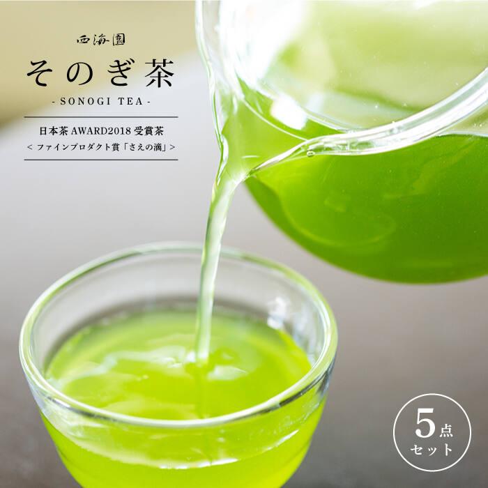 【ふるさと納税】BAP001 【そのぎ茶】さえの滴 3本入 日本茶AWARD2018受賞茶 なつめ缶2個付【西海園】