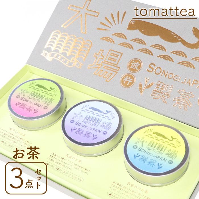 【ふるさと納税】BAR001 【日常を楽しむ】お茶3点セット【大場製茶】