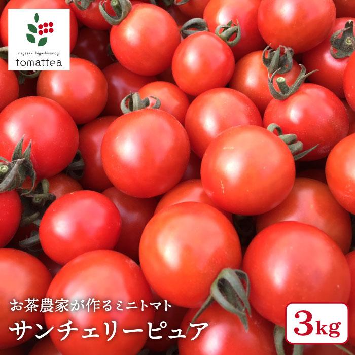 【ふるさと納税】【食卓をもっと楽しく!】ミニトマト(サンチェリーピュア) 3kg【tomattea】 [BAR002]