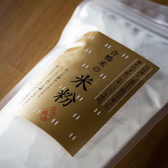 【ふるさと納税】BAT002 【無農薬のこだわり!】東彼杵産「合鴨米の米粉」【3パック入】【スマイルクローバー】