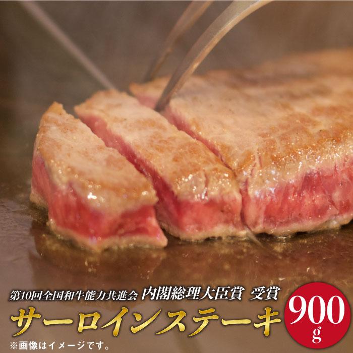 【ふるさと納税】 BAU012 【長崎和牛】 牛肉 霜降り サーロインステーキ 225g×4枚 【全国和牛共進会日本一】