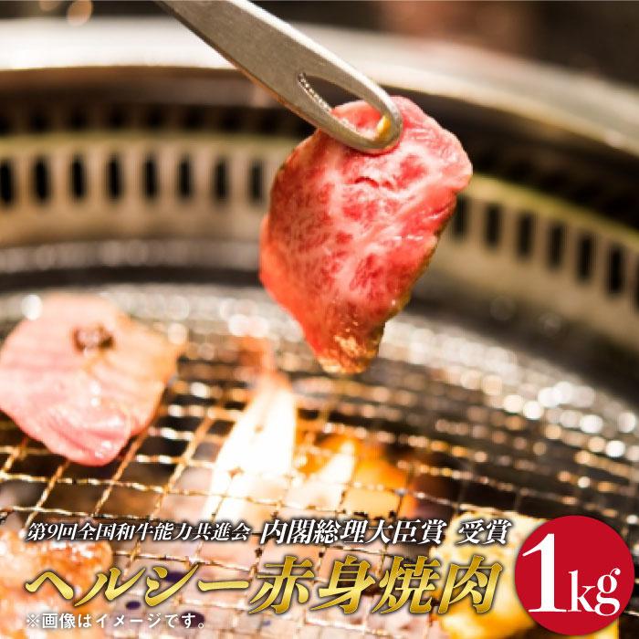 【ふるさと納税】 BAU032 【長崎和牛】 牛肉 ヘルシー赤身焼肉 1kg BBQや鉄板焼きに 【全国和牛共進会日本一】
