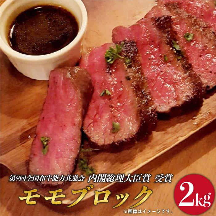【ふるさと納税】 BAU036 【長崎和牛】 牛肉 モモブロック 2kg カレーやシチューに 【全国和牛共進会日本一】