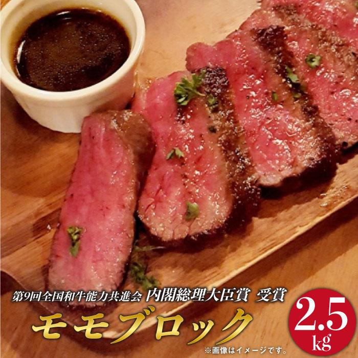 【ふるさと納税】 BAU037 【長崎和牛】 牛肉 モモブロック 2.5kg カレーやシチューに 【全国和牛共進会日本一】