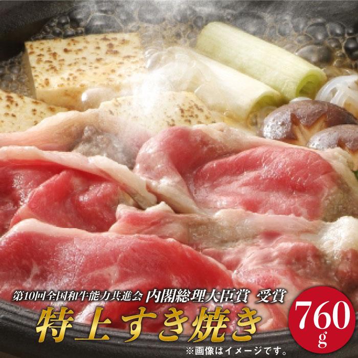 【ふるさと納税】 BAU040 【長崎和牛】 牛肉 特上すき焼き・しゃぶしゃぶ 760g【全国和牛共進会日本一】