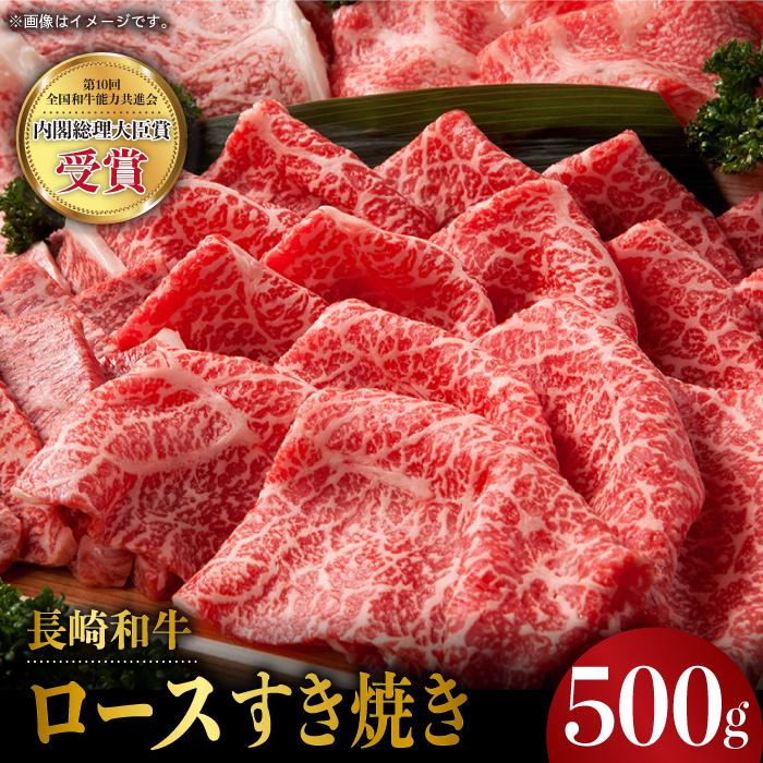 【ふるさと納税】 BAU041 【長崎和牛】 牛肉 ロース すき焼き・しゃぶしゃぶ 500g【全国和牛共進会日本一】