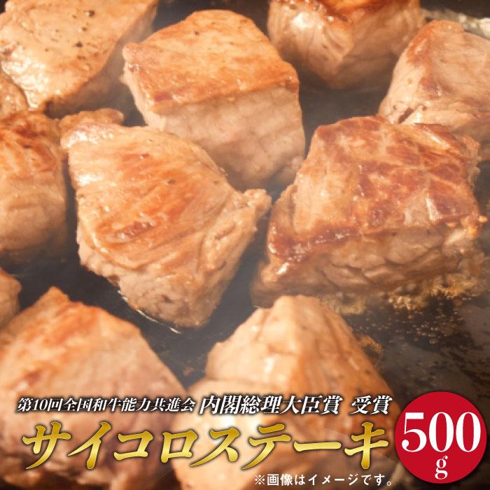 【ふるさと納税】 BAU043 【長崎和牛】 牛肉 サイコロステーキ 500g【全国和牛共進会日本一】