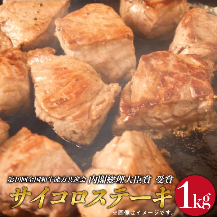 【ふるさと納税】 BAU044 【長崎和牛】 牛肉 サイコロステーキ 1kg【全国和牛共進会日本一】