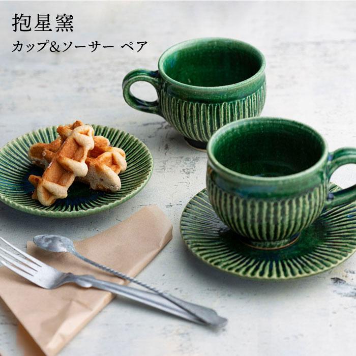 【ふるさと納税】織部釉のカップ&ソーサー ペア【抱星窯】 BBK005