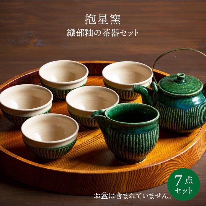 【ふるさと納税】織部釉の茶器セット【抱星窯】 [BBK015]