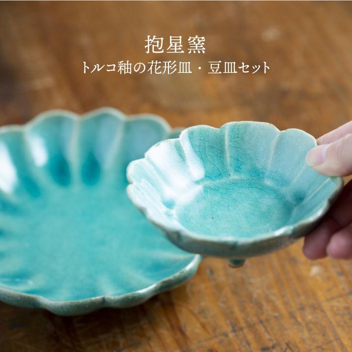 【ふるさと納税】【食卓にアクセントを】トルコ釉の花形皿・豆皿セット【抱星窯】 [BBK016]