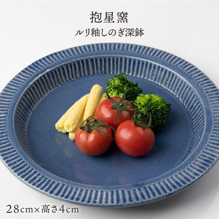 セール品 一家に一皿 使い方いろいろ万能皿 ふるさと納税 売り出し カレーにもパスタにも BBK028 抱星窯 ルリ釉パスタ皿