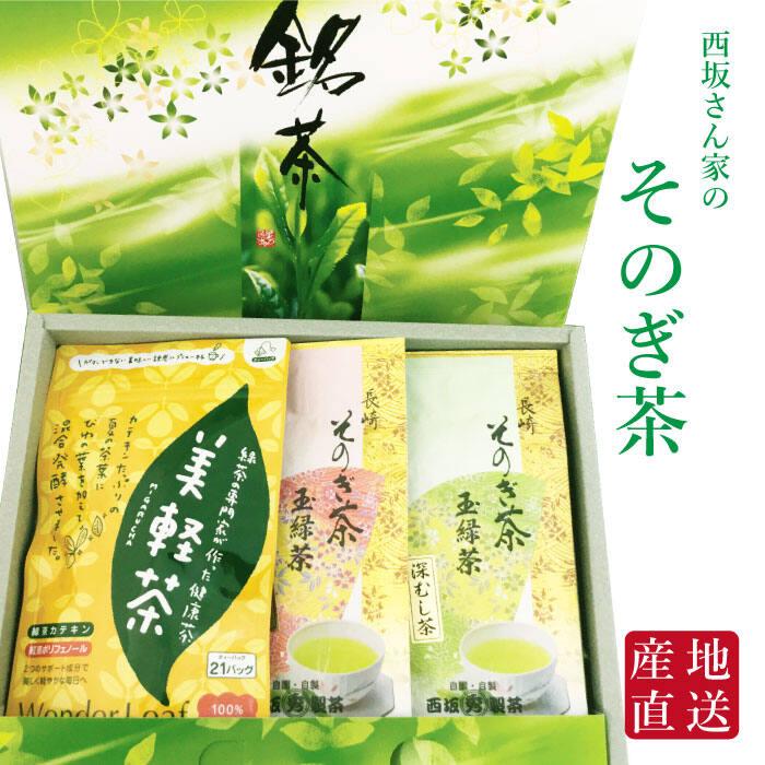 【ふるさと納税】BBP001 【そのぎ茶】そのぎ茶「秀緑」と美軽茶ギフトセット【西坂秀徳製茶】