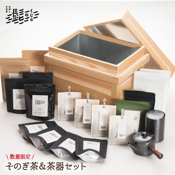 【ふるさと納税】【数量限定】そのぎ茶&茶器セット in 茶箱 [BBQ005]