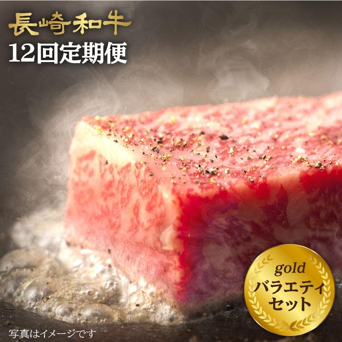 【ふるさと納税】【長崎和牛】12回定期便 バラエティセット 【ゴールド】 BBU013