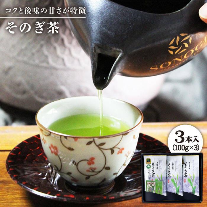 【ふるさと納税】【伝統の技術・こだわりの味わい】 長崎県産品 そのぎ茶3本入【酒井製茶】 BBV002