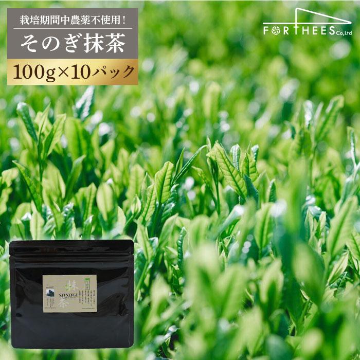 【ふるさと納税】【安心・安全】そのぎ抹茶 1000g(栽培期間中農薬不使用)【FORTHEES】 [BBY005]