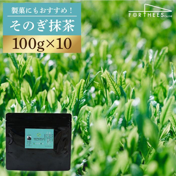 【ふるさと納税】【お菓子にもおすすめ!】そのぎ抹茶1000g【FORTHEES】 [BBY007]
