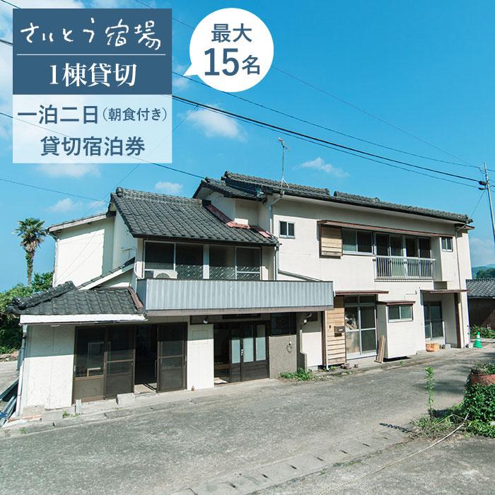 【ふるさと納税】【海の見えるゲストハウス】1棟貸切 1泊(最大15名様 )【さいとう宿場】 [BCA004]