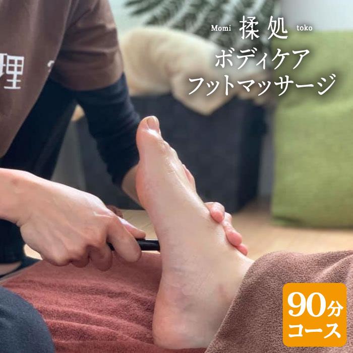 【ふるさと納税】ボディケア&フットマッサージ90分コース【揉処-Momitoko-】 [BCD004]