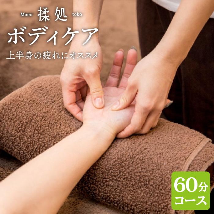 【ふるさと納税】ボディケア60分コース【揉処-Momitoko-】 [BCD007]