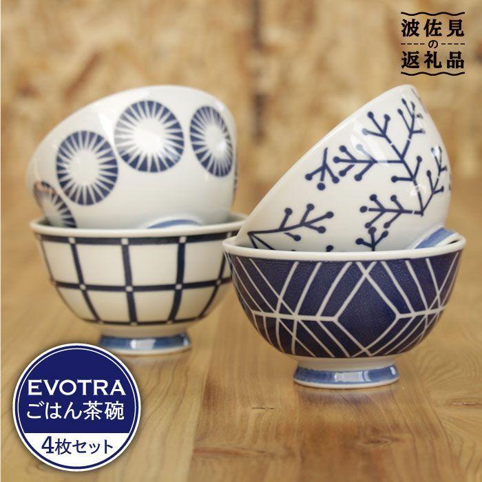 【ふるさと納税】【波佐見焼】【浜陶】EVOTRA ご飯茶碗 4枚セット【くらわんか】 [AA09]