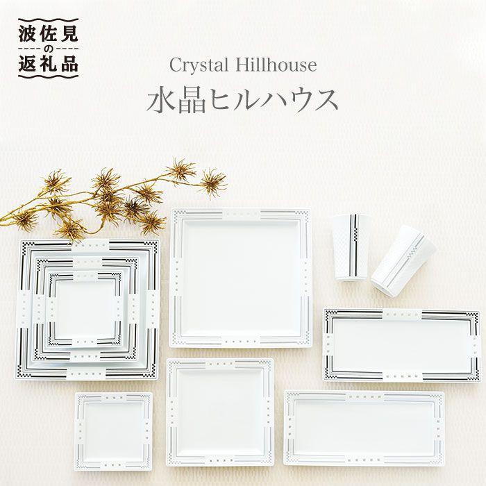 【ふるさと納税】水晶ヒルハウス【丹心窯】 [ab13]