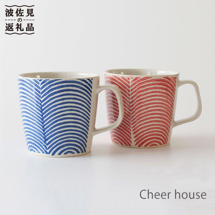 【ふるさと納税】【波佐見焼】Cheer house ウェーブ マグカップ(2個セット)【西日本陶器株式会社】 [AC14]