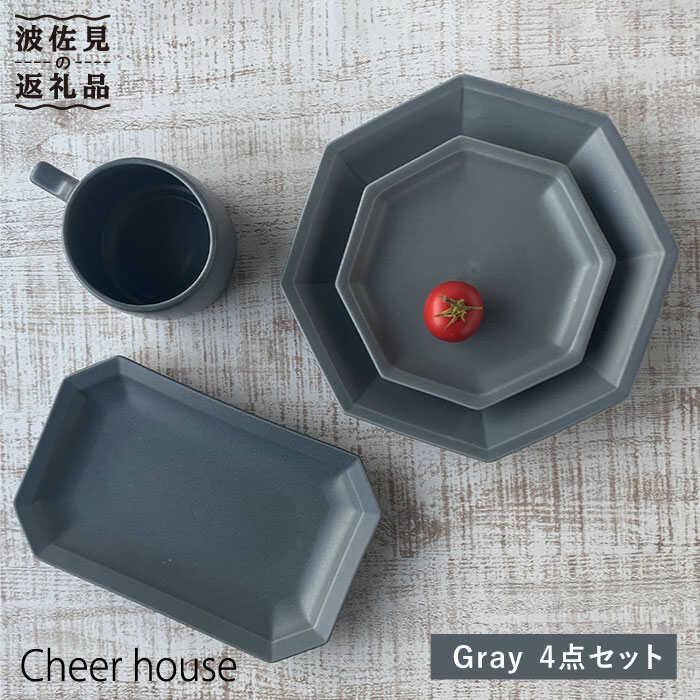 【ふるさと納税】【波佐見焼】HACHI・TPi グレー4点セット【Cheer house】 [AC25]