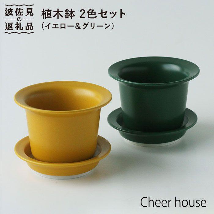 【ふるさと納税】【波佐見焼】植木鉢 2色セット(イエロー・グリーン)【Cheer house】 [AC28]