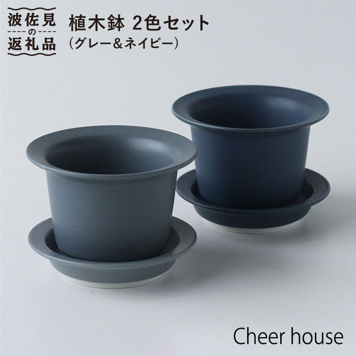 【ふるさと納税】【波佐見焼】植木鉢 2色セット(グレー・ネイビー)【Cheer house】 [AC29]