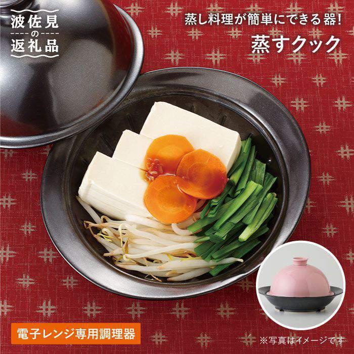 【ふるさと納税】【波佐見焼】電子レンジ専用調理器 蒸すクック ピンク【西日本陶器】 [AC35]