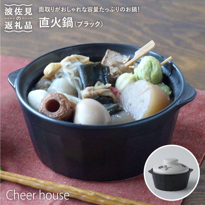 【ふるさと納税】【波佐見焼】ブラック直火鍋(サリー)【Cheer house】 [AC40]