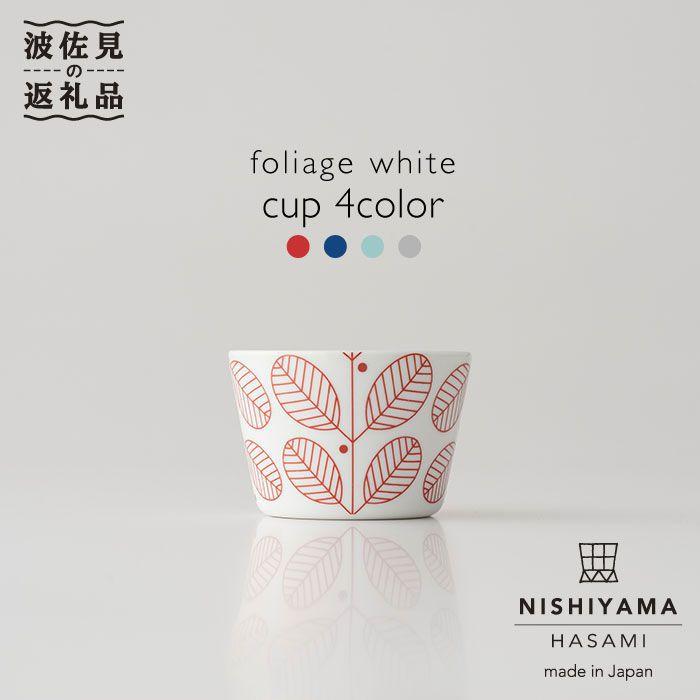 【ふるさと納税】【波佐見焼】NISHIYAMAJAPANフォレッジホワイトカップ4色セット【西山】 [CB41]