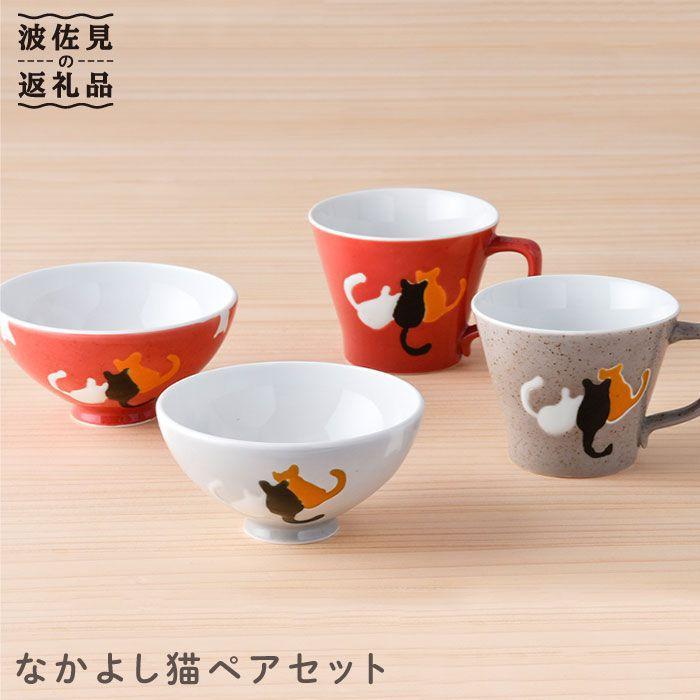 【ふるさと納税】【波佐見焼】なかよし猫ペアセット茶碗+マグカップグレー・レッド【大新窯】 [DC21]