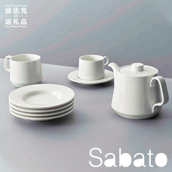 【ふるさと納税】【波佐見焼】心地のよい土曜日の朝に!Sabato Teapot Tea Cup & Saucer セット(アイボリー)【東京西海】 [DD08]