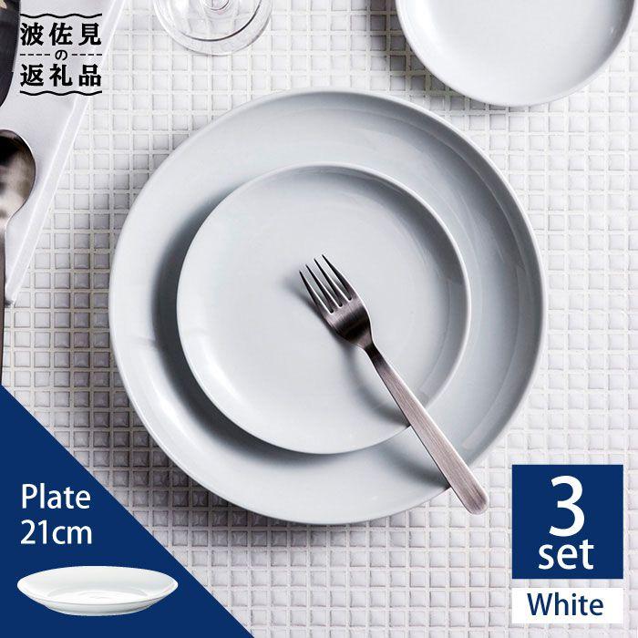 【ふるさと納税】【波佐見ブランド/Common】プレート21cm ホワイト 3枚セット【東京西海】 [DD27]