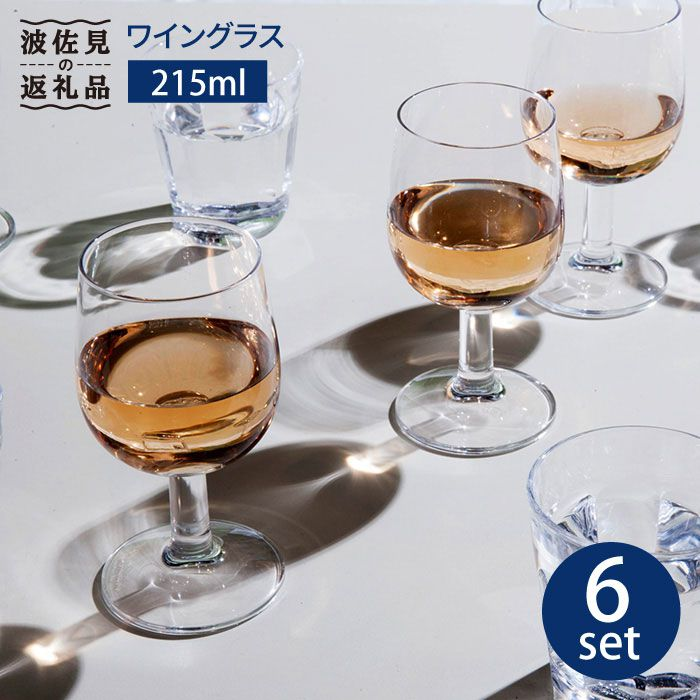 【ふるさと納税】【波佐見ブランド/Common】ワイングラス 215ml 6個セット【東京西海】 [DD44]