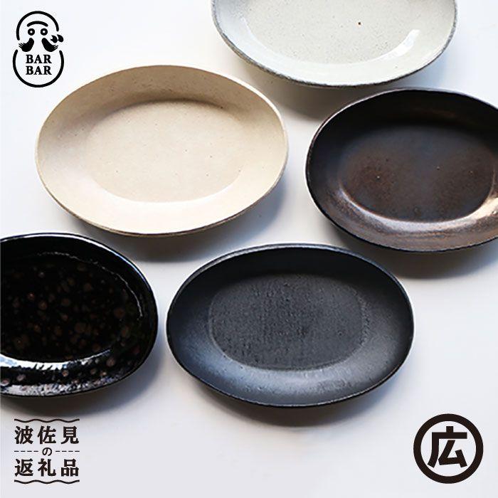 【ふるさと納税】【波佐見焼 マルヒロ】BARBAR たたら 楕円皿(5点)全5柄 [EB114]
