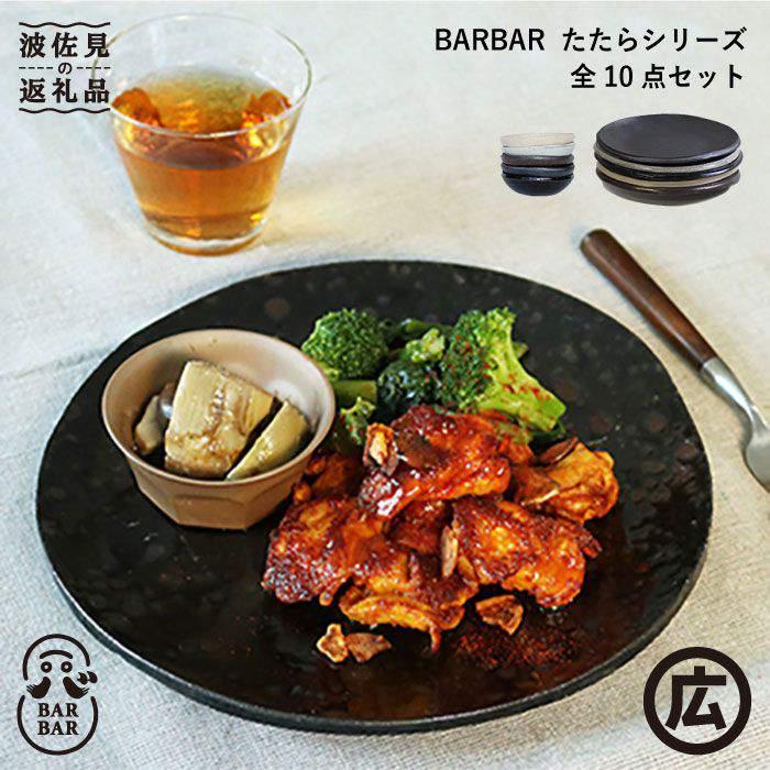 【ふるさと納税】【波佐見焼 マルヒロ】BARBAR たたら 8寸皿・小鉢セット(10点)全5柄 [EB116]