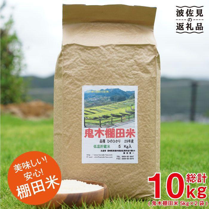【ふるさと納税】GA11 【美味しい!安心!】お試しサイズ10kg♪鬼木棚田米5kg×2袋セット