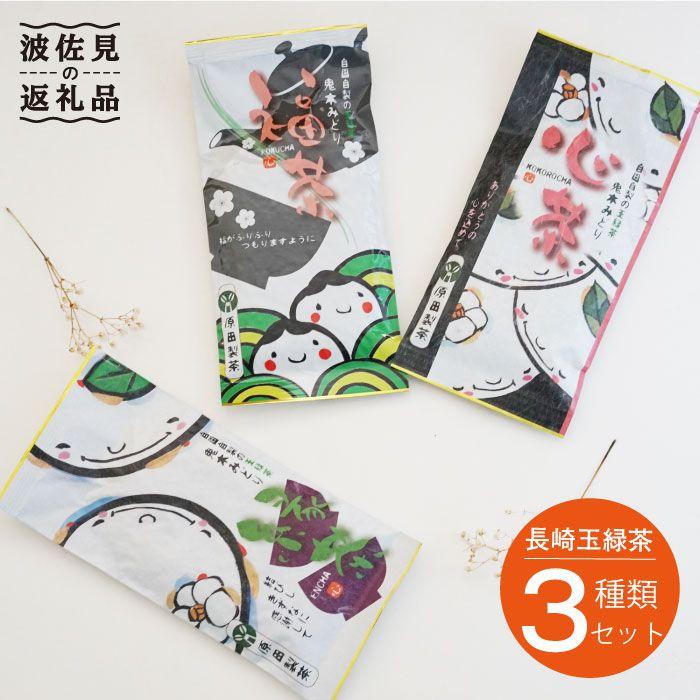 【ふるさと納税】GA12 【棚田の恵み】風味の違いが楽しい♪長崎玉緑茶3種セット