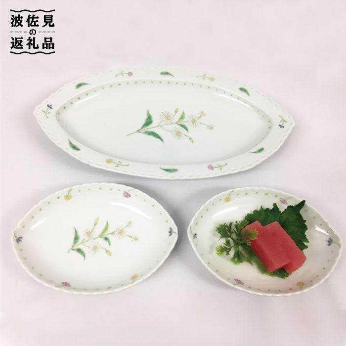 【ふるさと納税】【波佐見焼】ヒメジオンなつめ 大皿&取り皿2枚セット【藍水】 [GB08]