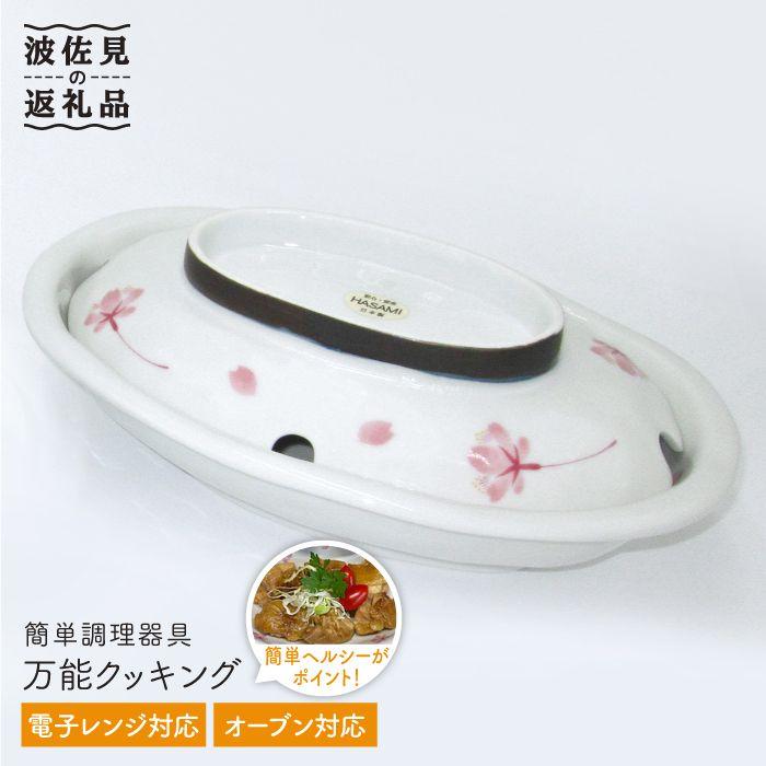 【ふるさと納税】【波佐見焼】簡単調理器具 万能クッキング【マルミツ】 [GC08]