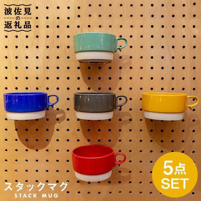 【ふるさと納税】【波佐見焼】 スタックススープマグ POPな色の5点セット 【藍染窯】 [JC01]