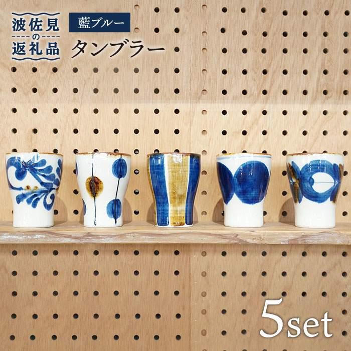 【ふるさと納税】【波佐見焼】藍ブルー タンブラー 5柄セット【藍染窯】 [JC16]