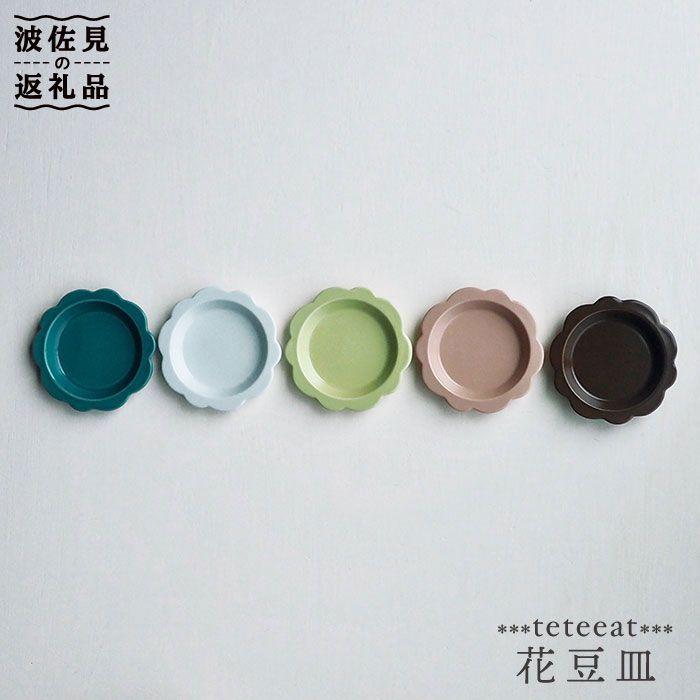 【ふるさと納税】【波佐見焼】teteeat 花豆皿セット【堀江陶器】 [JD04]