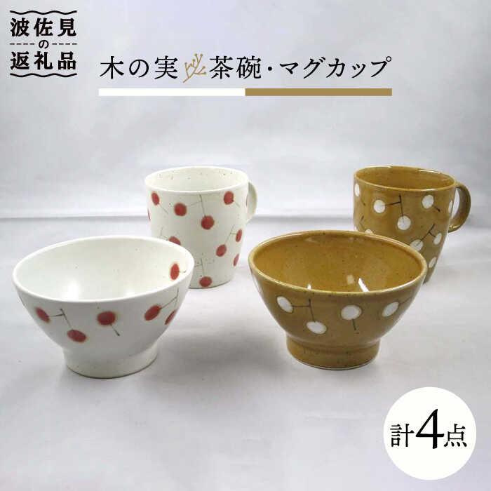 色彩がきれいな木の実のシリーズです。毎日の食卓に。 【ふるさと納税】【波佐見焼】木の実 茶碗・マグカップ 2色セット【堀江陶器】 [JD146]