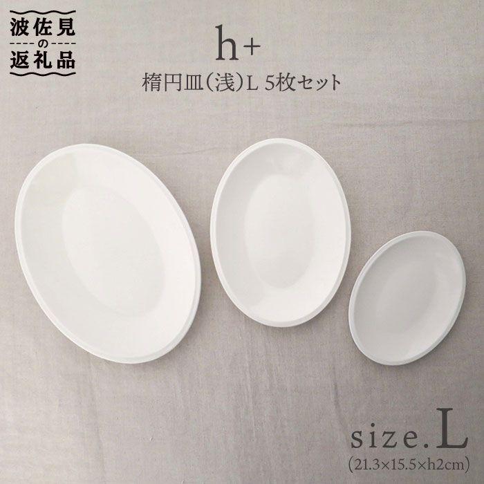 【ふるさと納税】【波佐見焼】h+ 楕円皿(浅)L 5枚セット【堀江陶器】 [JD20]